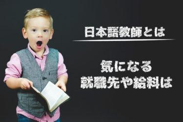 日本語教師とは?需要は?気になる就職先や給料は?