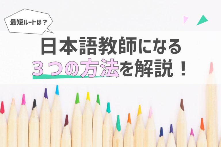 日本語教師になる3つの方法 最短ルートは?