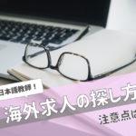 日本語教師 海外求人の探し方