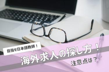 目指せ日本語教師!海外求人の探し方 注意点は?