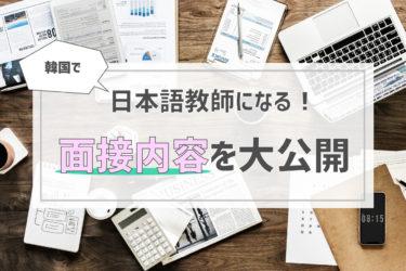 韓国で日本語教師の面接