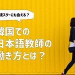 韓国での日本語教師の働き方