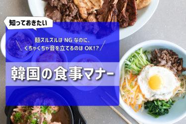 知っておきたい韓国の食事マナー 麺ズルズルはNGなのに、くちゃくちゃ音を立てるのはOK!?