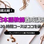 日本語教師養成講座420時間コースを徹底比較