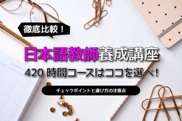 徹底比較!日本語教師養成講座420時間コースはココを選べ!