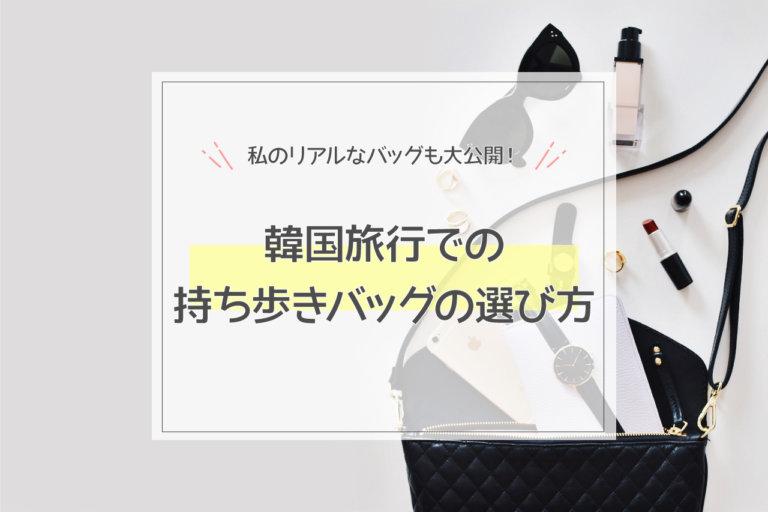 韓国旅行持ち歩き用バッグの選び方