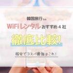 韓国WiFiレンタルおすすめ4社徹底比較 格安でコスパ最強はこれ!