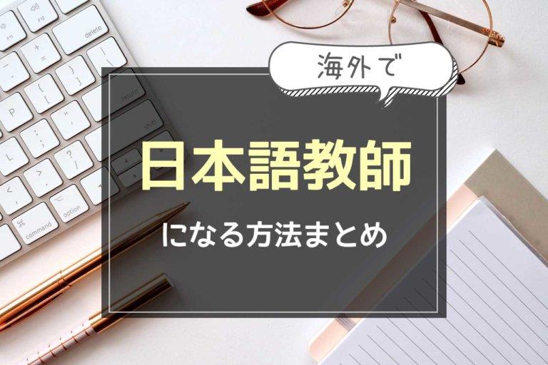 海外で日本語教師になる方法まとめ