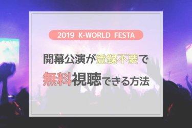 2019 K-WORLD FESTAが無料で視聴できる方法