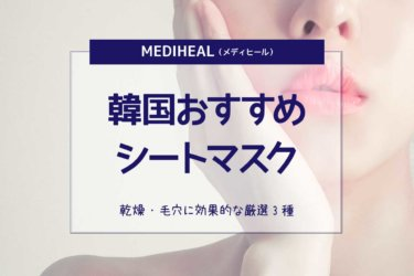 MEDIHEAL(メディヒール)韓国おすすめシートマスク -乾燥・毛穴に効果的な厳選3種-