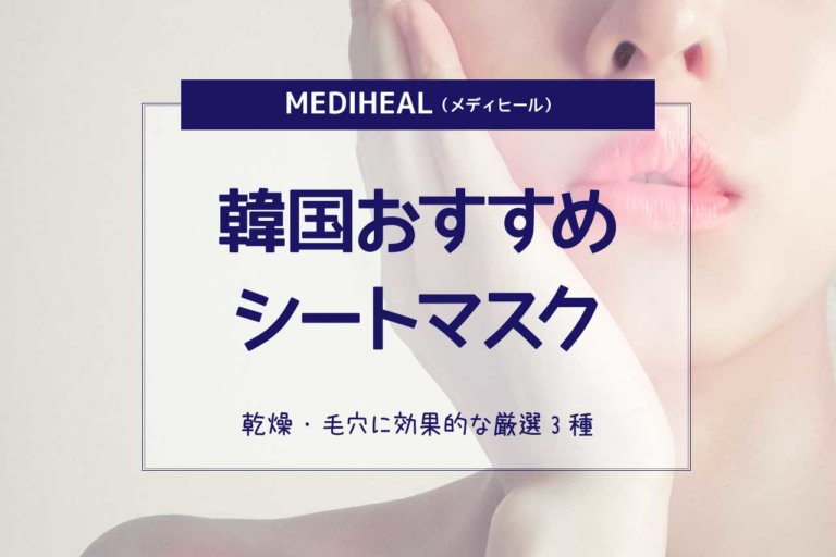 メディヒールのおすすめシートマスク