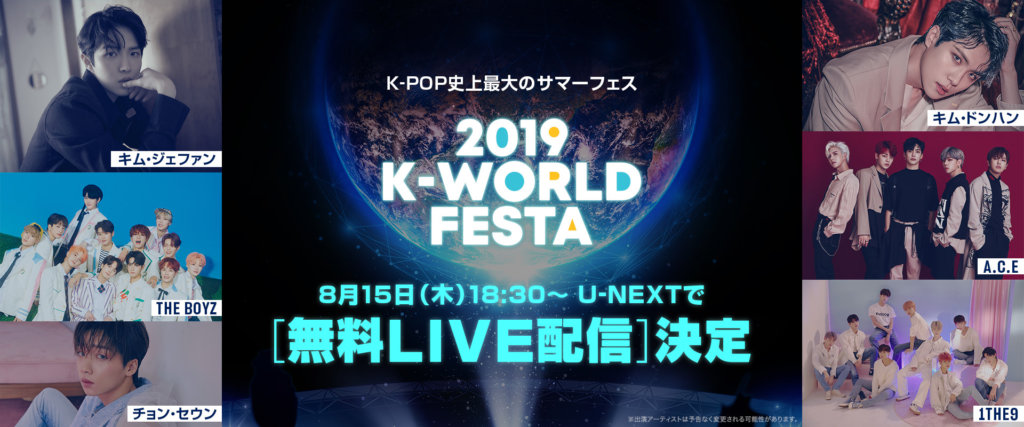 2019 K-WORLD FESTA U-NEXT