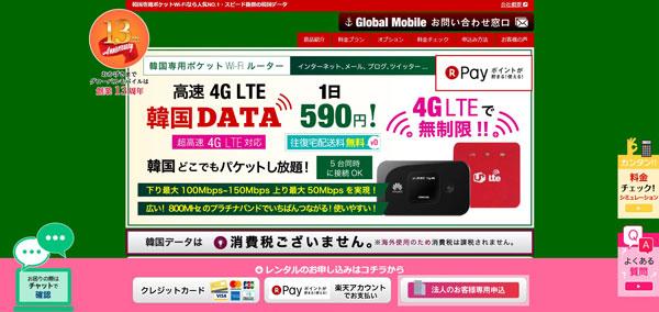 韓国WiFiレンタルおすすめ徹底比較