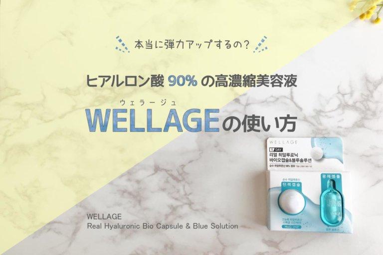 ヒアルロン酸90%の高濃縮美容液 WELLAGEの使い方
