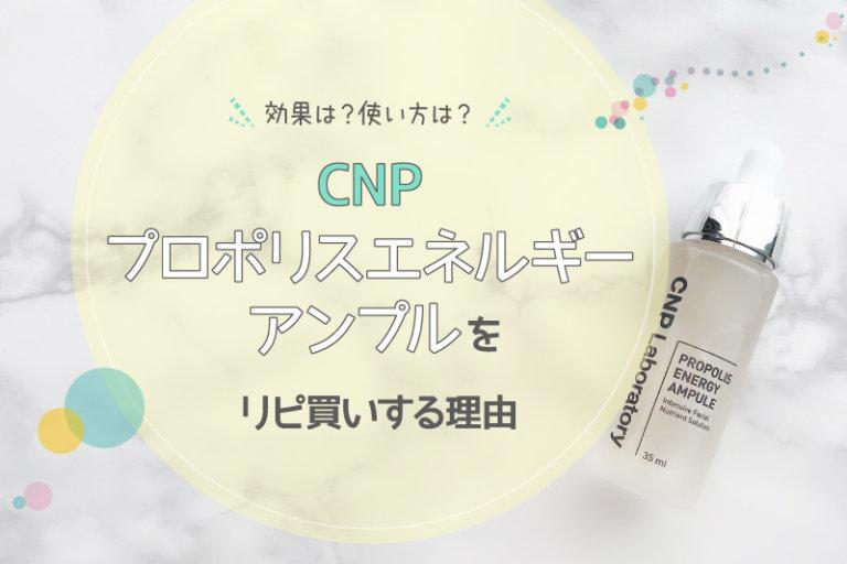 CNPプロポリスエネルギーアンプルをリピ買いする理由 効果は?使い方は?