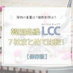 韓国路線LCC7社をまとめて比較!荷物の重量は?個数制限は?
