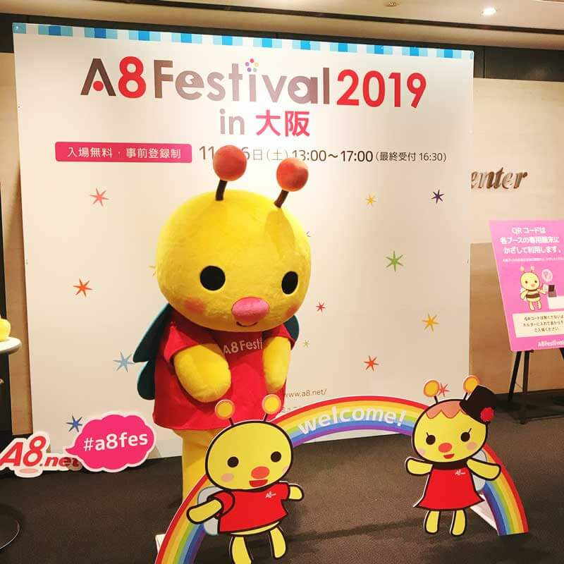 ブロガーが集まるA8フェスティバルに行ってきた!