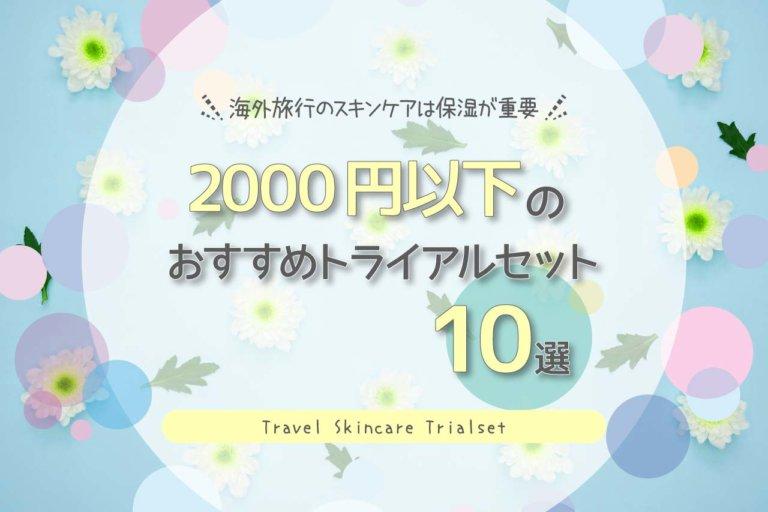 海外旅行のスキンケアは保湿が重要 2000円以下のおすすめトライアルセット10選
