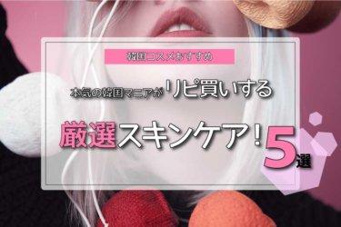 韓国マニアがリピ買いする乾燥&毛穴に効果的な厳選スキンケア